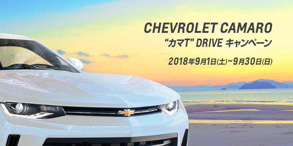 """シボレー カマロ """"カマT"""" DRIVE キャンペーン_期間:2018.9.1[土]-9.30[日]"""
