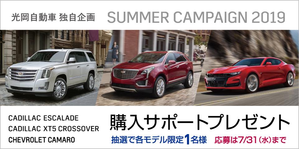 [応募期間:7月31日(水)まで] 光岡自動車 独自企画 SUMMER CAMPAIGN 2019